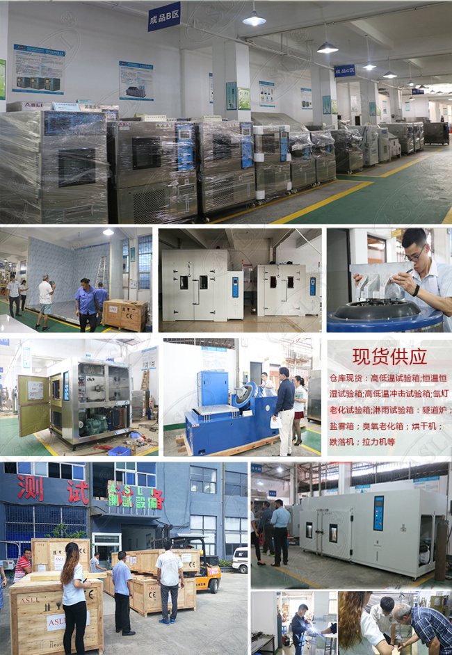 ASLi (CHINA) TEST EQUIPMENT CO., LTD